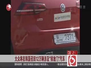 韩国没收956辆奥迪大众公司汽车或将退回至德国
