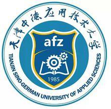 我国首所应用技术大学中德应用技术大学成立