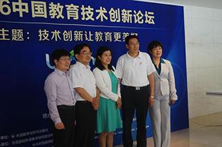 2016中国教育技术创新论坛在京举行