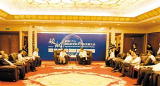 首届I・Fly国际航空航天产业发展大会开幕