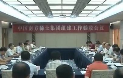 中国南方稀土集团组建工作通过专家组验收